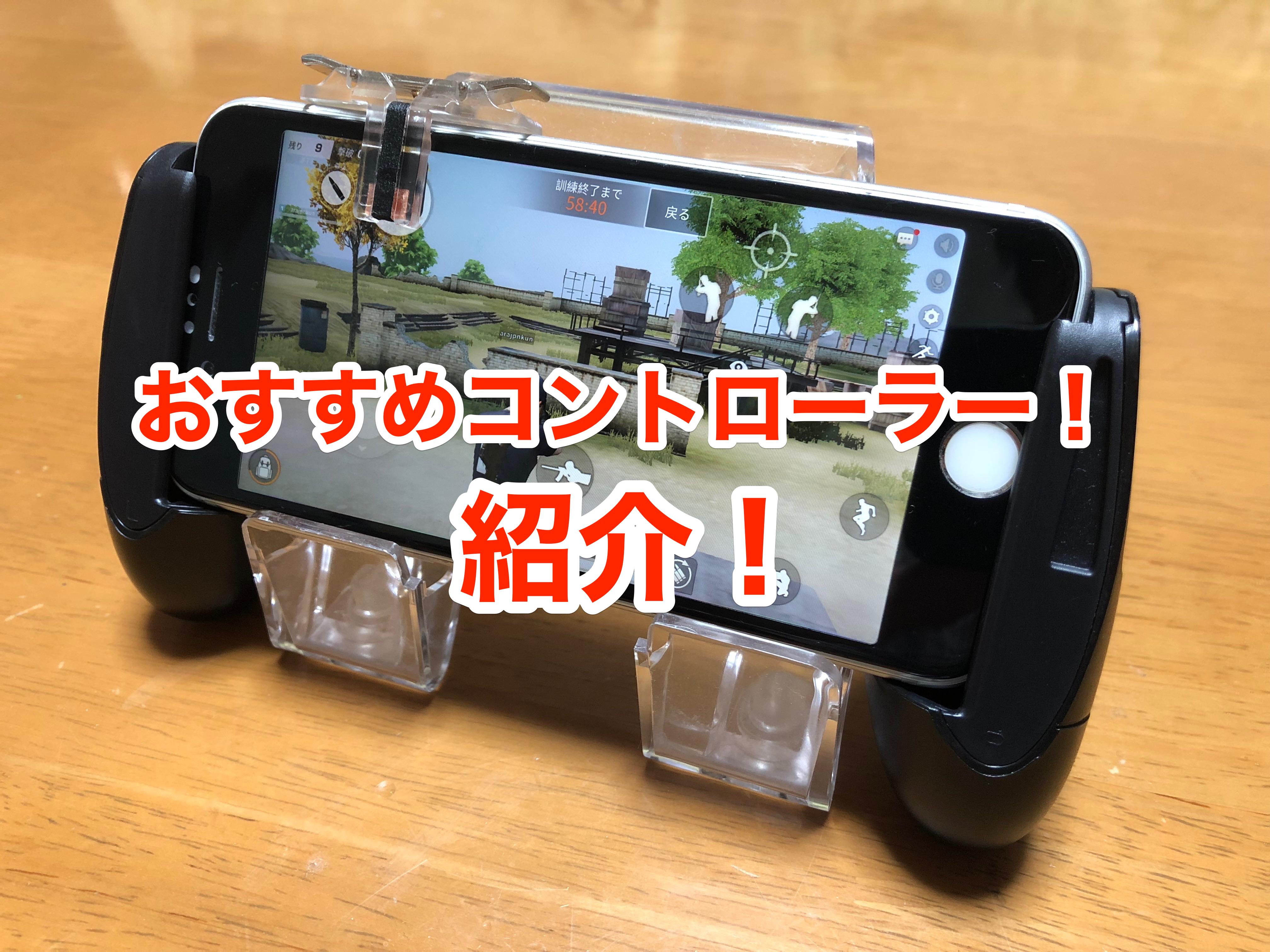 行動 本 荒野 iphone 四 指 配置