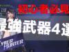 「サイバーハンター」最強武器ランキング!【最新版】『Cyber Hunter』