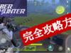 「サイバーハンター」攻略方法まとめ【日本ランカーが解説】|Cyber Hunter