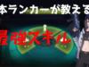 「サイバーハンター」おすすめ・最強スキル構成!【日本ランカーが解説】|Cyber Hunter